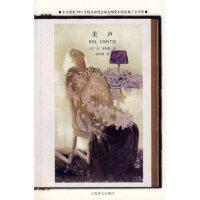 美声 (美)帕契特 ,赵舒静 上海译文出版社【新华书店 值得信赖】
