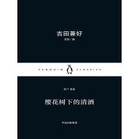 樱花树下的清酒(企鹅经典:小黑书・第一辑 8)