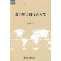 北大欧美文学研究丛书―萧洛霍夫的传奇人生