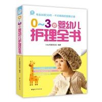 《0~3岁婴幼儿护理全书》
