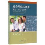 社会网络与健康:模型、方法与应用(翻译版)