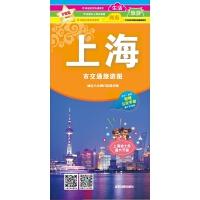 新版上海市交通旅游图(2018年新版)