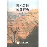 国家公园制度解析