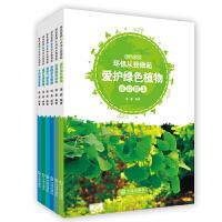 绿色家园――环保从我做起(套装共6册)
