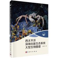 【按需印刷】-西太平洋深海化能生态系统大型生物图谱