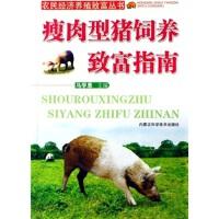 【RTZ】瘦肉型猪饲养致富指南 马学恩 内蒙古科学技术出版社 9787538015249