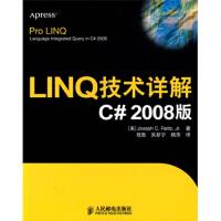 【二手旧书9成新】LINQ技术详解C#2008版[美] 拉特兹(Rattz J.C.),程胜,朱新宁,杨萍978711