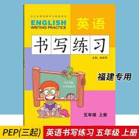 英语书写练习 5五年级上册(三起) PEP人教版 小学英语