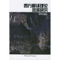 【二手旧书9成新】西方翻译理论流派研究9787500446170李文革中国社会科学出版社