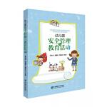 正版-TT-幼儿园安全管理与教育活动 张治军,徐曼丽,靳秀贞 9787568148283 东北师范大学出版社
