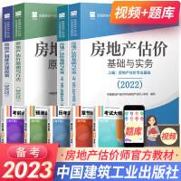 备考2021 房地产估价师考试教材2020 房地产估价师考试用书 官方教材全套5本 房地产估价理论与方法 中国建筑出版社