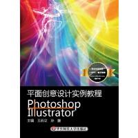 平面创意设计实例教程Photoshop+Illustrator