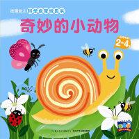 法国幼儿科学启蒙玩具书:奇妙的小动物
