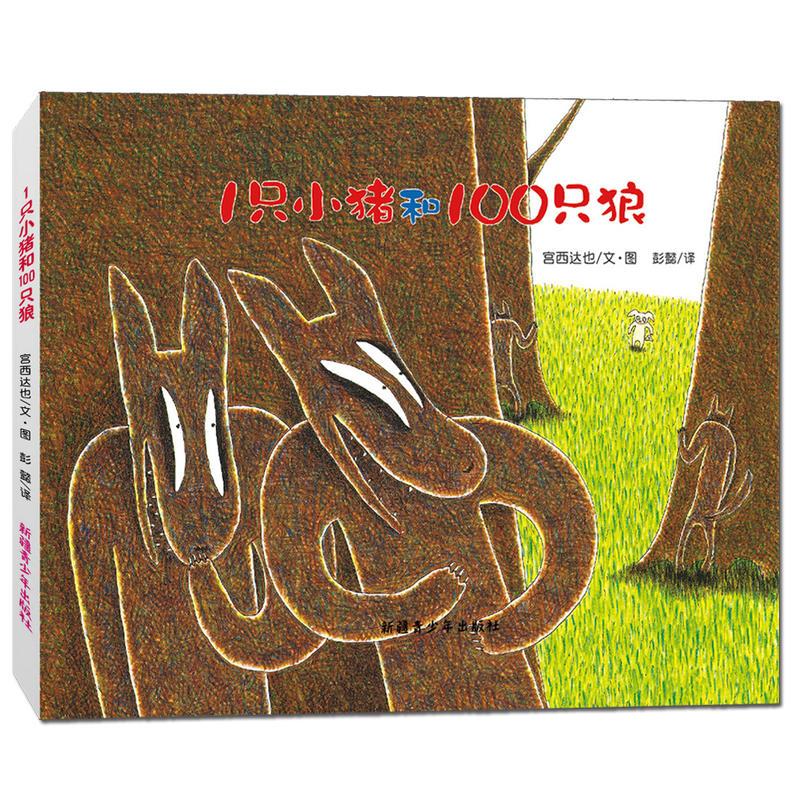 """宫西达也绘本·1只小猪和100只狼 宫西达也绘著,荣获""""冰心儿童图书奖"""",培养孩子数学能力和观察力"""