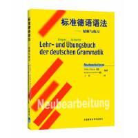 标准德语语法--精解与练习