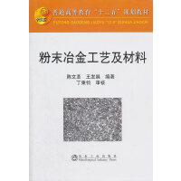 粉末冶金工艺及材料(高等)\陈文革