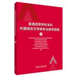 普通高等学校本科外国语言文学类专业教学指南 (下)