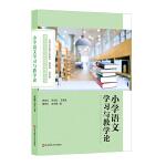 小学语文学习与教学 华东师范大学出版社有限公司