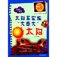 """太阳系一家亲 太阳系家族""""大哥大"""":太阳 杨达 中州古籍出版社"""