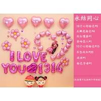 婚房装饰气球客厅新房卧室布置浪漫爱心结婚墙韩式婚礼婚庆用品