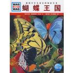 《什么是什么》之――蝴蝶王国