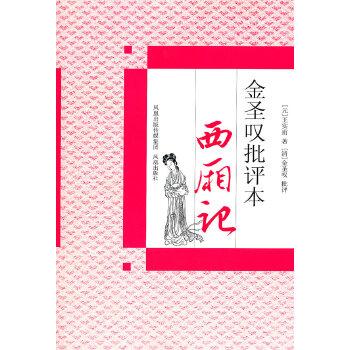 西厢记(金圣叹批评本)