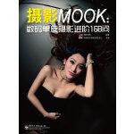 摄影MOOK:数码单反摄影进阶168问(全彩)