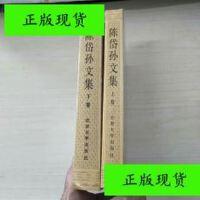 【二手旧书9成新】陈岱孙文集 【上下册】 /陈岱孙 著 北京大学出