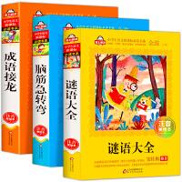 3册儿童小学生谜语大全 注音版 注音版儿童读物一年级必读经典书目 7-10岁小学生脑筋急转弯6-12岁 成语接龙图注音