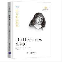 正版 笛卡尔 伟大的思想家系列