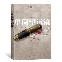 正版-DFDY-单筒望远镜(长篇小说) 9787020147458 人民文学出版社 知礼图书专营店