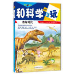 恐龙时代 (韩)柳真淑,(韩)朴瑾,侯英坤 江苏科学技术出版社