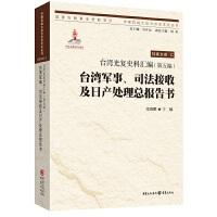 台湾光复史料汇编(第五编)・台湾军事、司法接收及日产处理总报告书