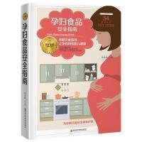 孕妇食品安全指南