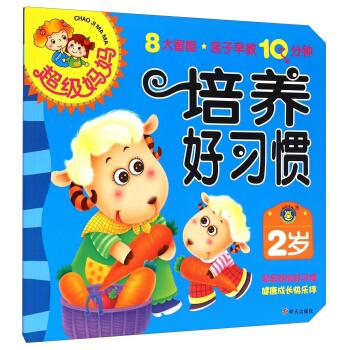 超级妈妈:培养好习惯(2岁) 9787533282943