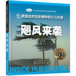 美国自然历史博物馆少儿科普--飓风来袭 [美] 卡尔森(Carson,M.K.)著 化学工业出版社