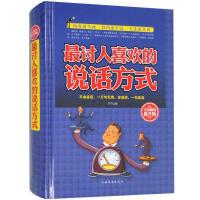 全民阅读-《讨人喜欢的说话方式》超值精装典藏版