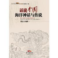 全新正版图书 话说中国海洋丛书:话说中国海洋神话与传说 董志文 广东经济出版社 9787545435221 缘为书来图