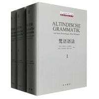 梵语语法(全三册)