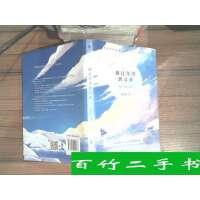 [二手书旧书9成新y]拂过冬季到云来,。, /夏茗悠 著 百花洲文艺出版社