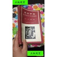 【二手旧书9成新】弗洛伊德论创造力与无意识 /弗洛伊德 中国展望