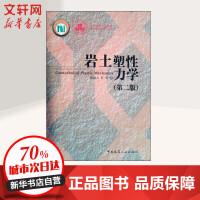 岩土塑性力学(第2版) 中国建筑工业出版社