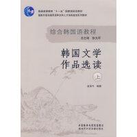 韩国文学作品选读(上)
