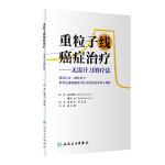 重粒子线癌症治疗・无需开刀的疗法(翻译版)