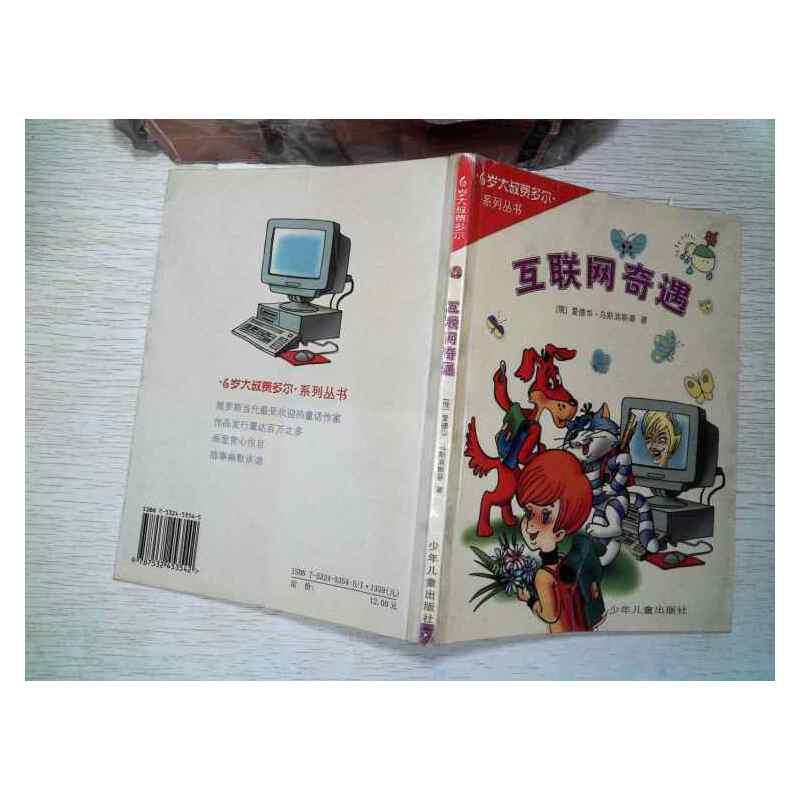 [[二手书旧书9成新y]]互联网奇遇 /[俄]爱德华·乌斯宾斯基 著;[俄]谢尔盖·格力高里耶夫图 少年儿童出版社