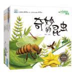 小果树科学探索绘本全5册 奇妙的昆虫 石头的故事 神奇的植物 风是怎样形成的 小水滴历险记 儿童书籍睡前故事儿童科学启