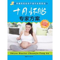 十月怀胎专家方案(妇产科主任医师写给准父母的实用孕育指南)