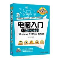 正版 电脑入门基础教程(Windows 7+Office 2013版) win7+office2013操作系统视频教程