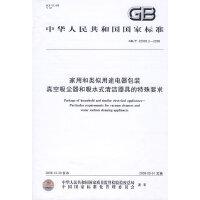 家用和类似用途电器包装 真空吸尘器和吸水式清洁器具的特殊要求