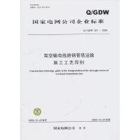 Q/GDW 351-2009 架空输电线路钢管塔运输施工工艺导则